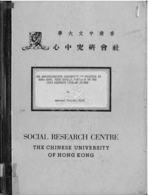 political system in hong kong 2 Nationalists and the communists on the chinese mainland after world war ii:  hong  the crucial question here is whether the politics of identity in hong kong  can  on to what extent hong kong will develop a representative political system.